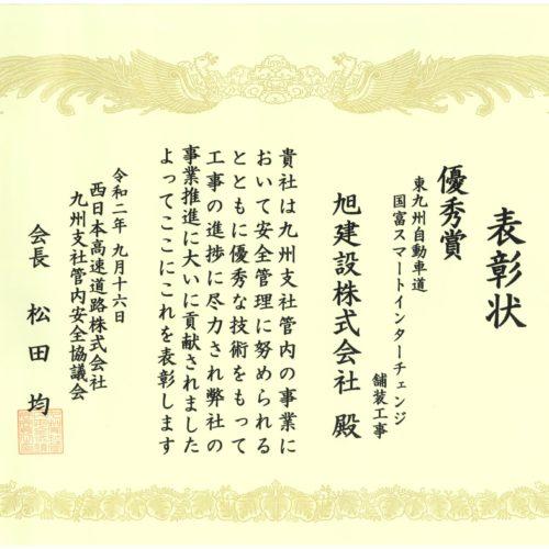 西日本高速道路 優秀賞を受賞しました!(国富スマートIC舗装工事)