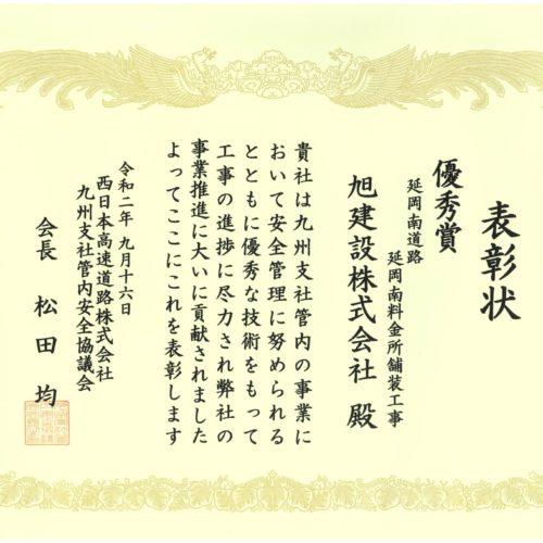 西日本高速道路 優秀賞を受賞しました!(延岡南料金所舗装工事)