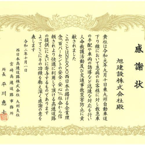 西日本高速道路株式会社より感謝状を頂きました!