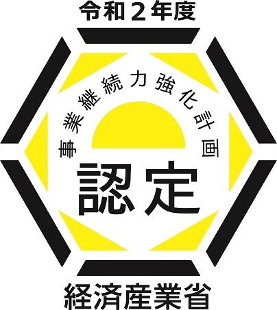 「事業継続力強化計画」が九州経済産業局に認定されました。