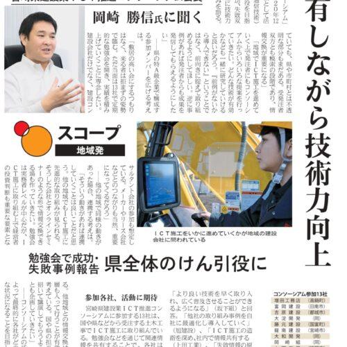 情報共有しながら技術力向上(日刊建設工業新聞)
