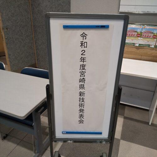 令和2年度宮崎県新技術発表会に参加しました!
