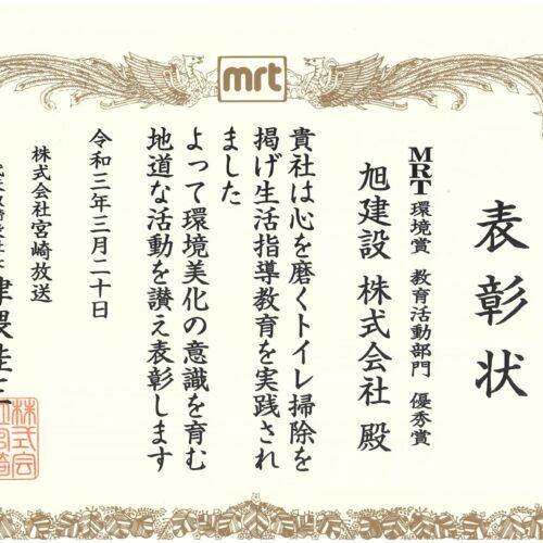 2020年度 MRT環境賞 優秀賞を受賞しました!