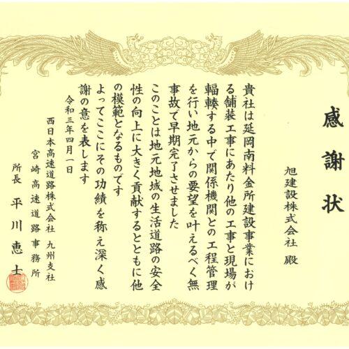 西日本高速道路株式会社様より感謝状を頂きました!