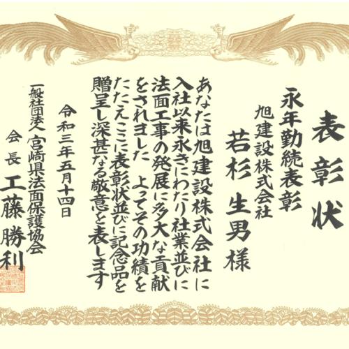 宮崎県法面保護協会より永年勤続表彰を頂きました!