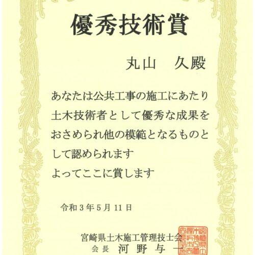 令和2年度 全国土木施工管理技士会連合会表彰「優秀技術賞」を頂きました!