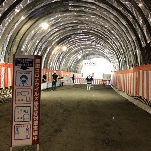 岩下トンネル貫通式が執り行われました。