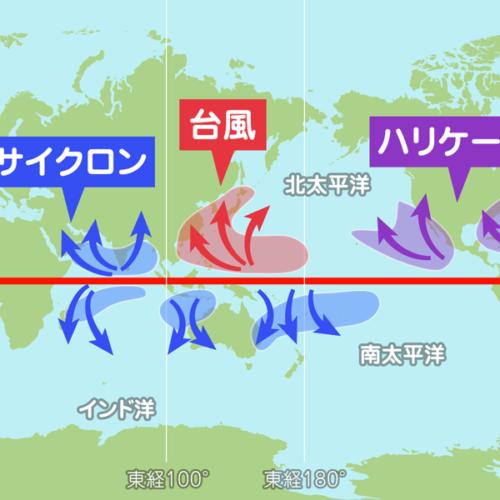 台風とハリケーン。何が違う?