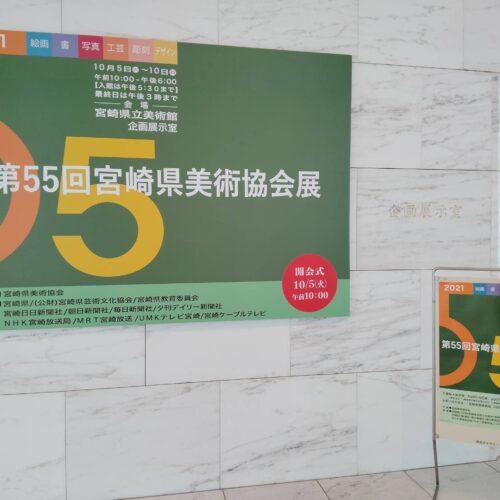 第55回宮崎県美術協会展